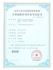 IP網絡軟件著作權