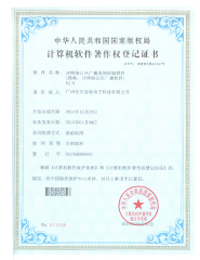 IP网络软件著作权