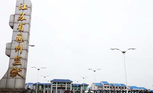 江蘇通州監獄