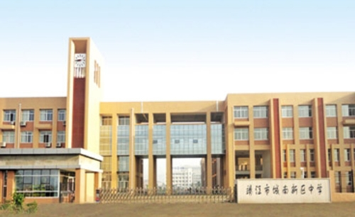 靖江市城南中學