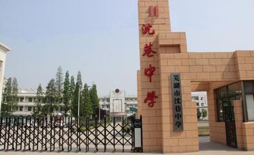 蕪湖沈巷中學