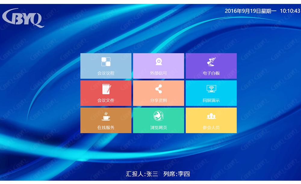 無紙化集會控制軟件