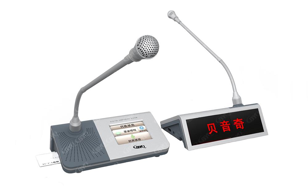 數字集會主席單位/代表單位(電子桌牌,IC卡,觸摸屏,表決)